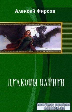 Фирсов Алексей - Драконы Найири