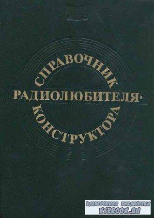 Справочник радиолюбителя-конструктора - 3-е изд.