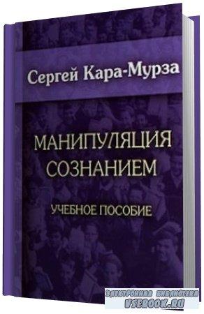 Кара-Мурза  Сергей.   Манипуляция сознанием.  (Аудиокнига)