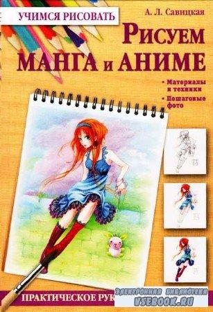 Рисуем манга и аниме