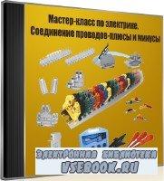 Мастер-класс по электрике. Соединение проводов-плюсы и минусы (2013) DVDRip