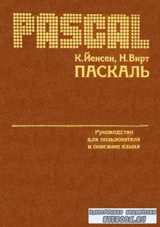 Паскаль. Руководство для пользователя и описание языка