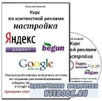 Курс по контекстной рекламе, настройка Яндекс Директ, Google AdWords, Бегун ...