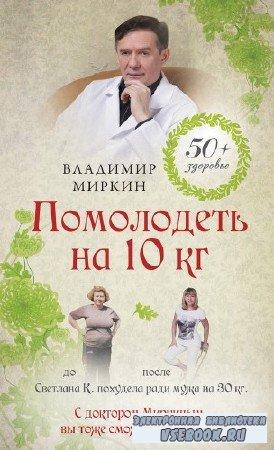Миркин Владимир - Помолодеть на 10 кг