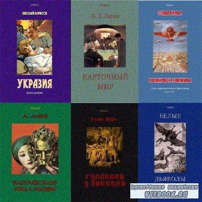 Polaris (Путешествия. Приключения. Фантастика) в 9 книгах