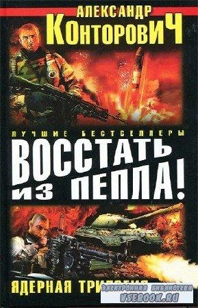 Конторович Александр - Восстать из пепла! Ядерная трилогия