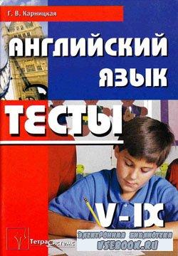 Английский язык. 5-9 классы. Тесты