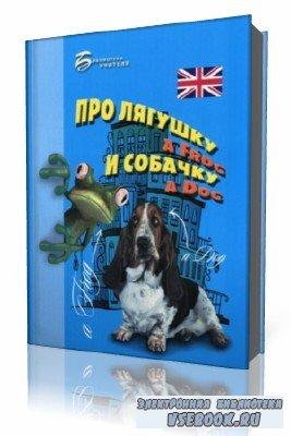 Елизавета  Хейнонен  -  Про лягушку A FROG и собачку A DOG: пособие по английскому языку для дошкольников и мл. школьников   (Аудиокнига)  читает  автор