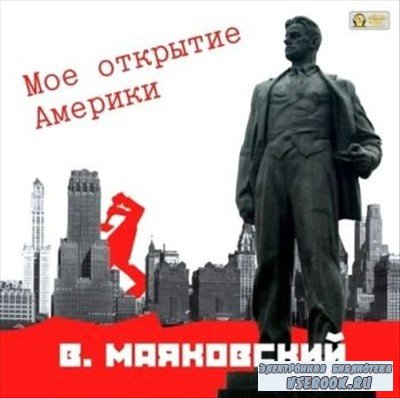 Владимир Маяковский - Мое Открытие Америки (Аудиокнига)