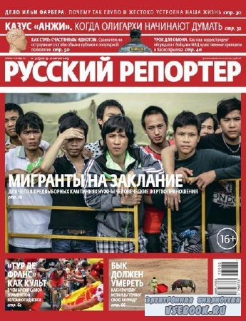 Русский репортер №32 (август 2013)