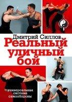 Реальный уличный бой – универсальная система самообороны (2012)