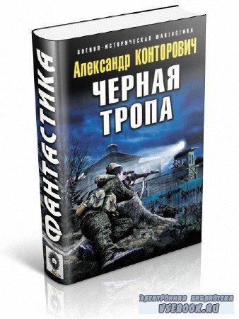 Конторович Александр - Черная тропа