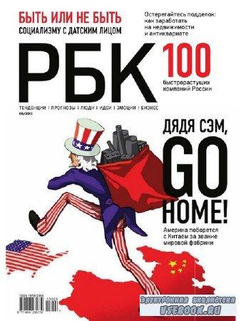 РБК №9 (сентябрь 2013)