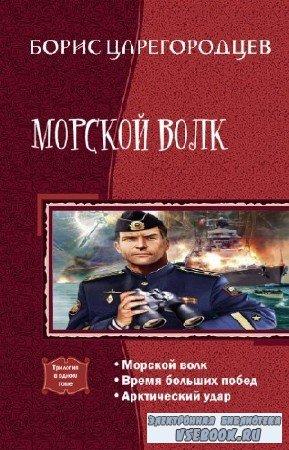 Царегородцев Борис - Морской Волк. Трилогия