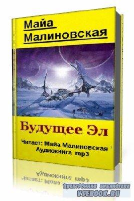 Майя  Малиновская  -  Будущее Эл  (Аудиокнига)  читает  автор