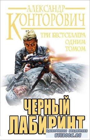 Конторович Александр - Черный лабиринт