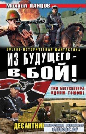 Ланцов Михаил - Из будущего – в бой! Десантник на троне