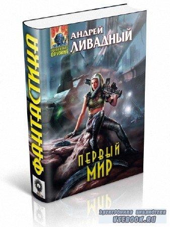 Ливадный Андрей - Первый Мир