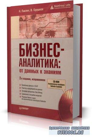 Бизнес-аналитика: от данных к знаниям (+CD)
