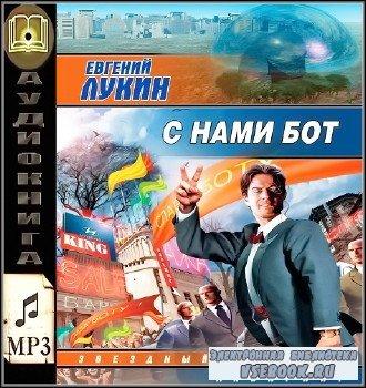 Лукин Евгений – С нами бот (Аудиокнига)