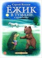 Сергей Козлов - Ёжик в тумане и другие сказки (аудиокнига) 2013