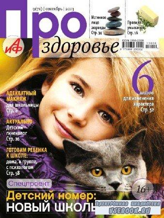 Про здоровье №9 (сентябрь 2013)