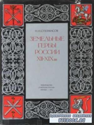 Земельные гербы России XII-XIX вв.
