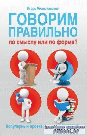Милославский Игорь - Говорим правильно по смыслу или по форме?