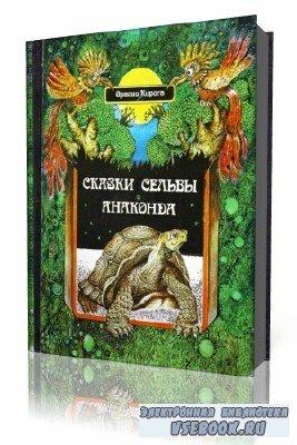 Орасио  Кирога   -  Сказки сельвы  (Аудиокнига)  читает  Александр Водяной