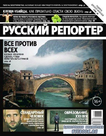 Русский репортер №34 (август-сентябрь 2013)
