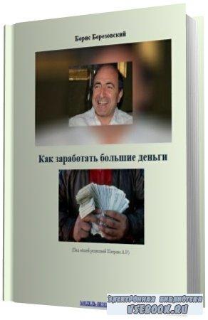 Березовский Борис.  Как заработать большие деньги.  (Аудиокнига)