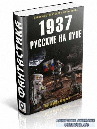 Марков Александр - 1937. Русские на Луне