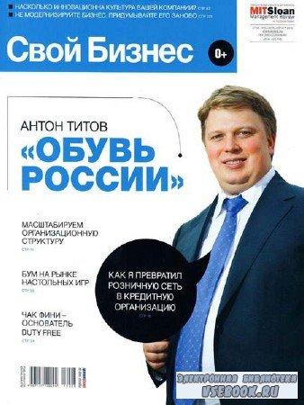 Свой бизнес №7-8 (июль-август 2013)