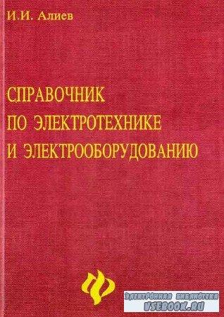 Справочник по электротехнике и электрооборудованию