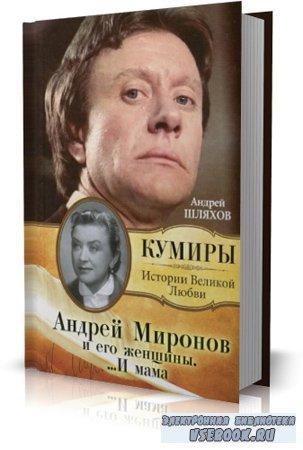 Андрей Миронов и его женщины. ... И мама