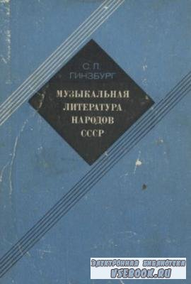 Музыкальная литература народов СССР