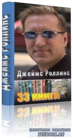 Джеймс Роллинс (Клеменс) - Сборник произведений (33 книги) FB2, RTF