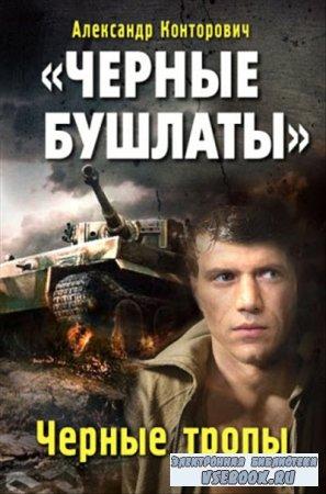 Александр Конторович - Черные бушлаты. Черные тропы