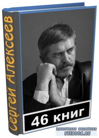 Сергей Алексеев (46 книг) FB2, RTF, TXT