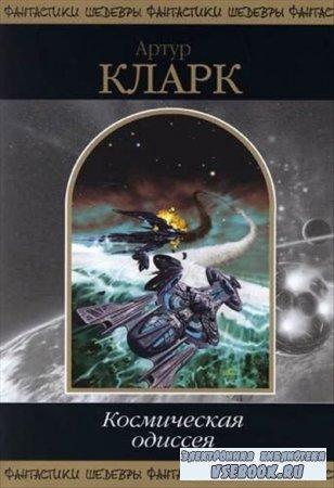 Артур Кларк - Космическая одиссея. 2061: Одиссея три (аудиокнига)