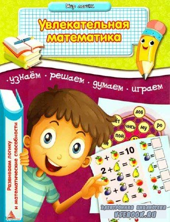 Увлекательная математика. Развиваем логику и математические способности