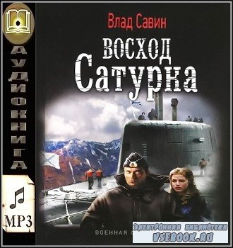 Савин Владислав  -  Восход Сатурна (Аудиокнига)
