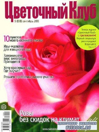 Цветочный клуб №9 (сентябрь 2013)