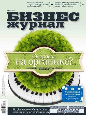 Бизнес журнал №9 (сентябрь 2013)
