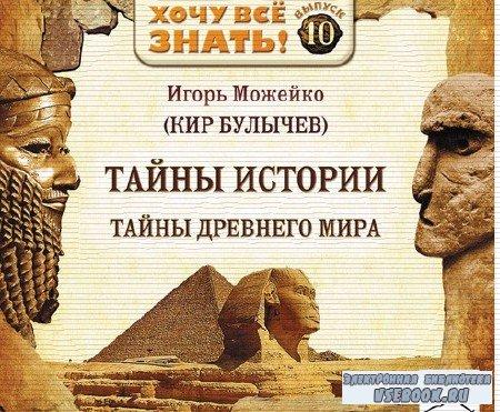 Можейко Игорь. Тайны истории. Тайны древнего мира (аудиокнига)MP3