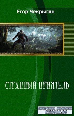 Чекрыгин Егор - Странный приятель