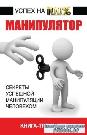 Адамчик Владимир - Манипулятор. Секреты успешной манипуляции