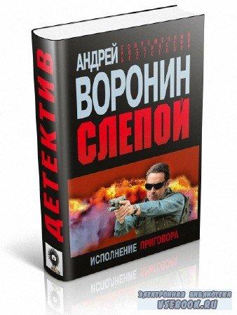 Воронин Андрей - Слепой. Исполнение приговора