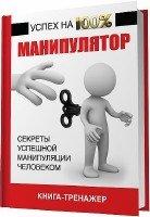 Владимир Адамчик - Манипулятор. Секреты успешной манипуляции человеком (201 ...
