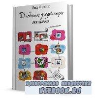 Яна Франк - Дневник дизайнера-маньяка. (3-е издание) (2012)